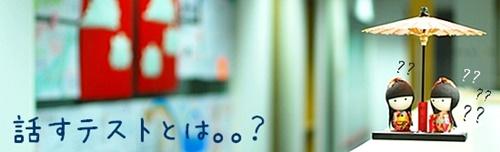 การสอบสนทนาในแบบของเจเซ็นเตอร์คืออะไร ?