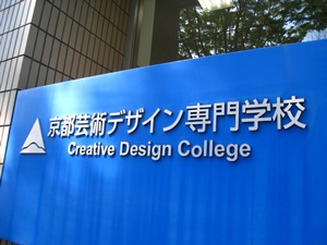 Kyoto Creative Design College