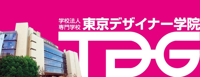 Tokyo Designer Gakuin College (TDG)2