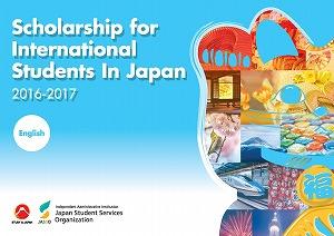 jasso_scholarship_e