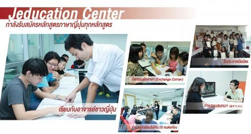 Jeducation Center : เรียนภาษาญี่ปุ่น เทอมกรกฎาคม : พูดญี่ปุ่นเก่งขึ้นใน 3 เดือน