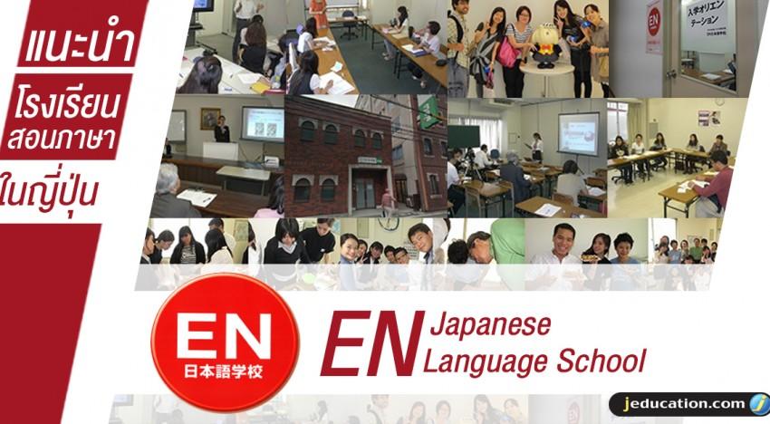 EN Japanese Language School