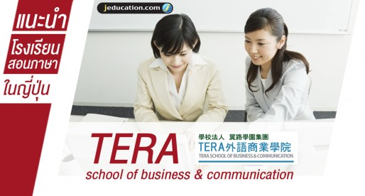Tera School of Business & Communication