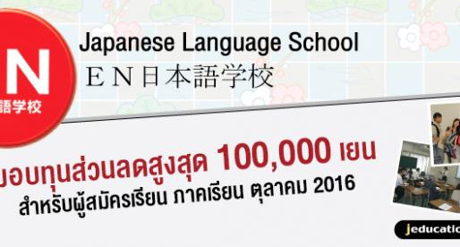 EN Japanese Language School มอบทุนส่วนลด สูงสุด 100,000 เยน