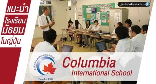 โรงเรียน มัธยมปลายนานาชาติ Columbia International School ญี่ปุ่น
