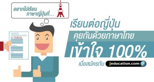 """สมัคร เรียนต่อญี่ปุ่น กับเจเอ็ดดูเคชั่น """"คุยกันด้วยภาษาไทย เข้าใจ 100%"""""""