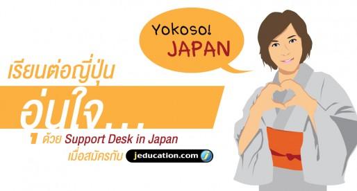 """สมัคร เรียนต่อญี่ปุ่น กับเจเอ็ดดูเคชั่น """"อุ่นใจ.. ด้วย Support Desk in Japan"""""""