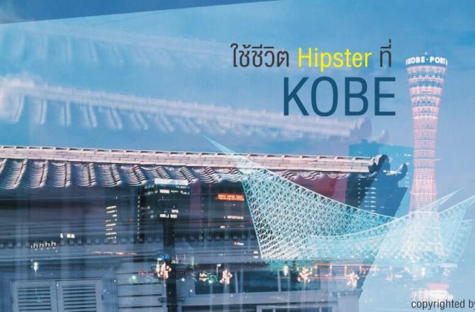 ใช้ชีวิต Hipster ที่โกเบ
