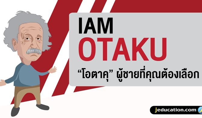 อีก 10 ปีข้างหน้า… Otaku คือผู้ชายที่ผู้หญิงควรเลือกแต่งงานด้วย?