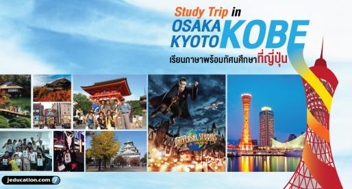 Study Trip : เรียนภาษาและทัศนศึกษาโกเบตุลาคมนี้