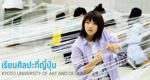 เรียนศิลปะที่ญี่ปุ่น : Kyoto University of Art and Design (KUAD)