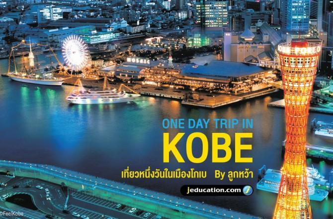 One day trip in Kobe : เที่ยวหนึ่งวันในเมืองโกเบ