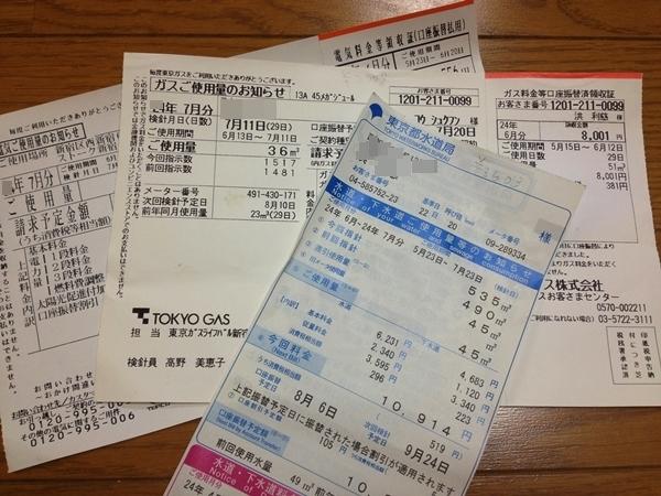 เรียนภาษาที่ญี่ปุ่น ใช้เงินเท่าไร ค่าน้ำ ค่าไฟ