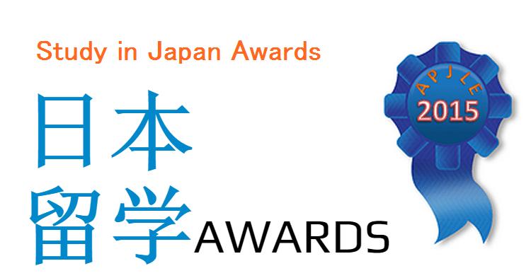 study in japan awards