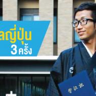 ผมสมัคร ทุนรัฐบาลญี่ปุน 3 ครั้ง – ดร.คณิน เนื่องโนราช