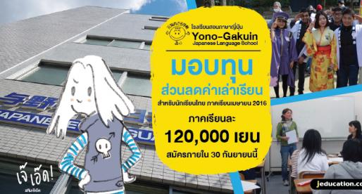 ทุนส่วนลด ค่าเรียนภาษาสำหรับนักเรียนไทย สมัครภายใน 30 กันยายน