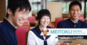 Meitoku_Facebook012