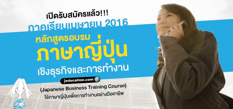 หลักสูตรอบรมภาษาญี่ปุ่นเชิงธุรกิจและการทำงาน ( Japanese Business Training Course )