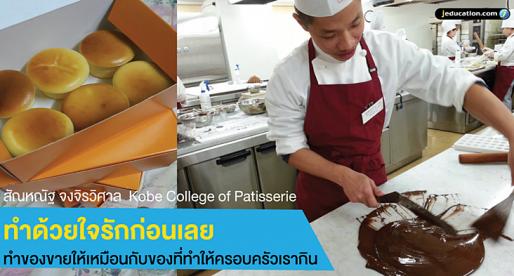 นัท…ประสบการณ์ เรียนทำขนมที่ญี่ปุ่น และชีสเค้กเห็ดแสนอร่อย