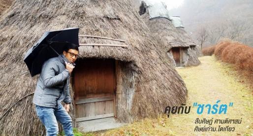 """Slow Life in Yamanashi"" ตะลุยเที่ยวหมู่บ้านพอเพียงโคซึเกะ"