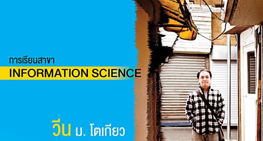 การเรียนสาขา Information Science ที่ญี่ปุ่น