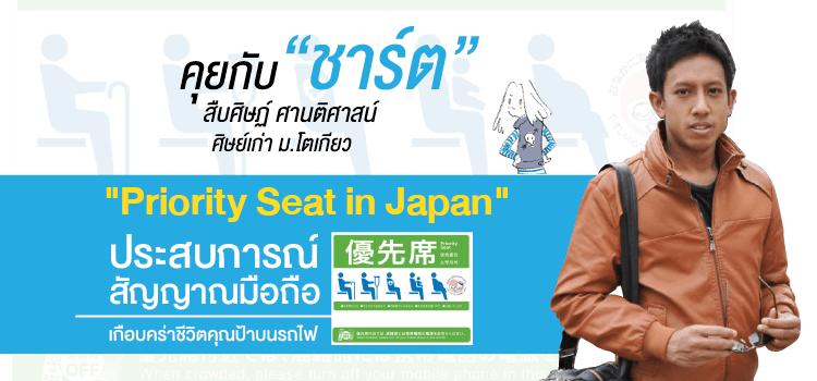 """""""Priority Seat in Japan"""" ประสบการณ์สัญญาณมือถือเกือบคร่าชีวิตคุณป้าบนรถไฟ"""