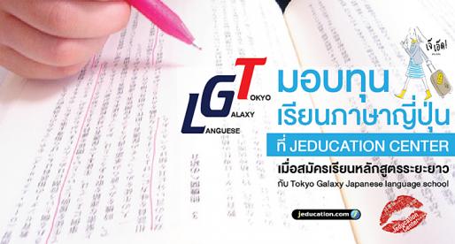 ทุนเรียนภาษาญี่ปุ่น จากร.ร. Tokyo Galaxy เพื่อเตรียมพร้อมก่อนไปเรียนต่อญี่ปุ่น