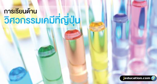 การเรียนด้านวิศวกรรมเคมีที่ญี่ปุ่น