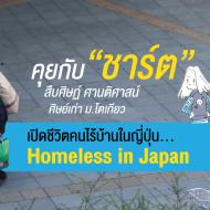 """เปิดชีวิตคนไร้บ้านในญี่ปุ่น… """"Homeless in Japan"""""""