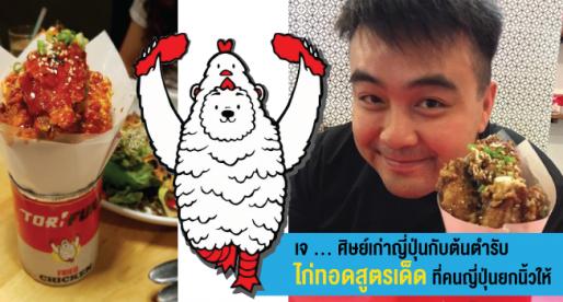 เจ อดีตนักเรียนไทยกับร้าน Torifuku ไก่ทอดสูตรเด็ดที่คนญี่ปุ่นยกนิ้วให้