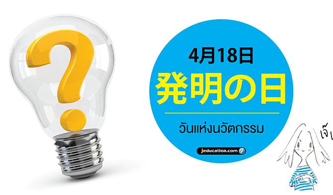 日本発明  สิ่งประดิษฐ์ บนโลกที่ญี่ปุ่นค้นคิด ให้ชีวิตดี๊ดีย์