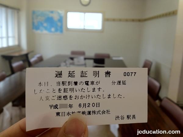 หลักฐานการมาสาย โรงเรียนสอนภาษาที่ญี่ปุ่น