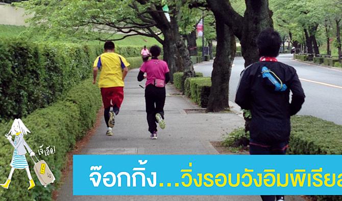 จ๊อกกิ้ง… วิ่งรอบวังอิมพิเรียล  กับบริการล็อกเกอร์ ห้องอาบน้ำแบบฉบับญี่ปุ่น