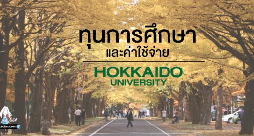 มหาวิทยาลัยฮอกไกโด – ISP : ค่าใช้จ่ายและ ทุนการศึกษา