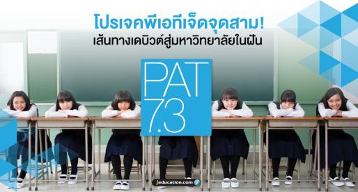 คอร์สติวสอบ PAT ญี่ปุ่น : เส้นทางเดบิวต์สู่มหาวิทยาลัยในฝัน