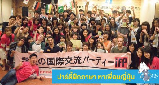 ฝึกภาษา หาเพื่อนญี่ปุ่นกับ iFP ปาร์ตี้ที่โตเกียว