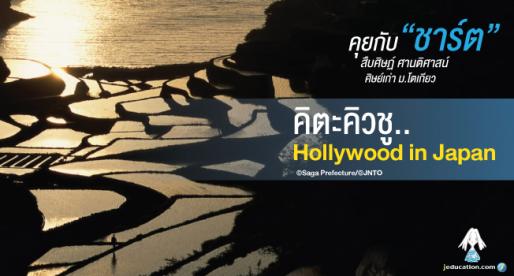 """คิตะคิวชู…เมืองแห่งภาพยนตร์ญี่ปุ่น """"Hollywood in Japan"""""""