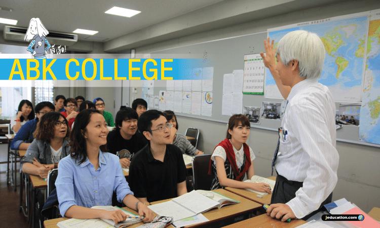 abk college แนะนำสถาบัน