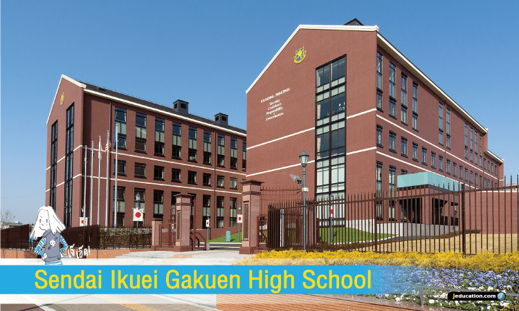 Sendai-Ikuei-Gakuen-High-School