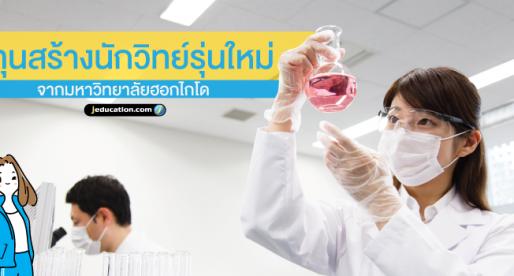 Integrated Science Program (ISP) : ขั้นตอนการสมัครและคุณสมบัติ