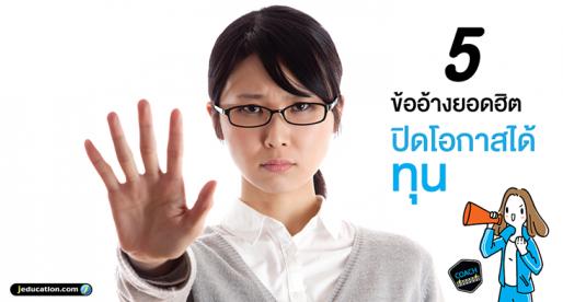 5 ข้ออ้างยอดฮิต!  ที่ปิดโอกาสได้ ทุน เรียนต่อ ญี่ปุ่น
