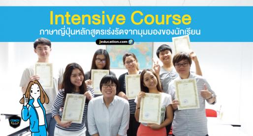 Intensive Course ภาษาญี่ปุ่นหลักสูตรเร่งรัด จากมุมมองของนักเรียน