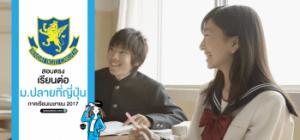 โรงเรียนมัธยมปลายที่ญี่ปุ่น Sendai ikuei