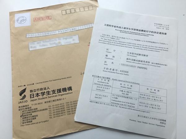 สอบ N1 ผ่าน เรียนต่อญี่ปุ่น
