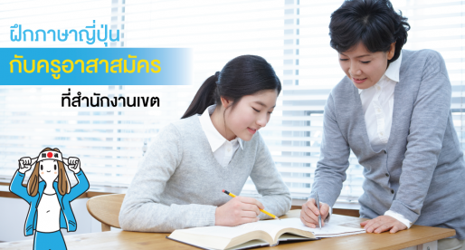 ฝึกภาษาญี่ปุ่น กับ คุณครูอาสาสมัคร ที่สำนักงานเขต