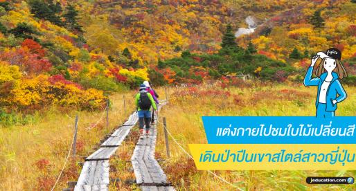 แต่งกายไปชม ใบไม้เปลี่ยนสี เดินป่าปีนเขา สไตล์สาวญี่ปุ่น