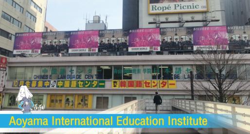 Aoyama International Education Institute : สถานที่ตั้ง