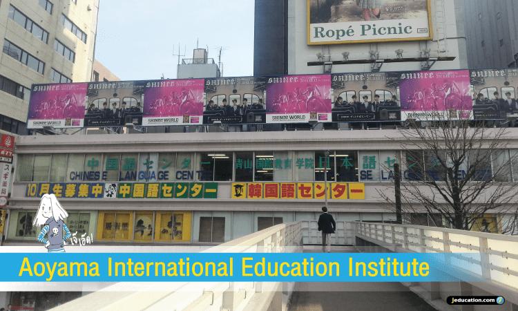 สถาบันสอนภาษาญี่ปุ่น Aoyama International Education Institute