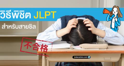 วิธีพิชิต JLPT ที่เห็นผลสำหรับคนสายชิล