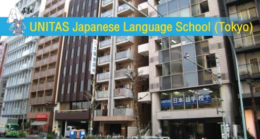 UNITAS Japanese Language School (Tokyo)